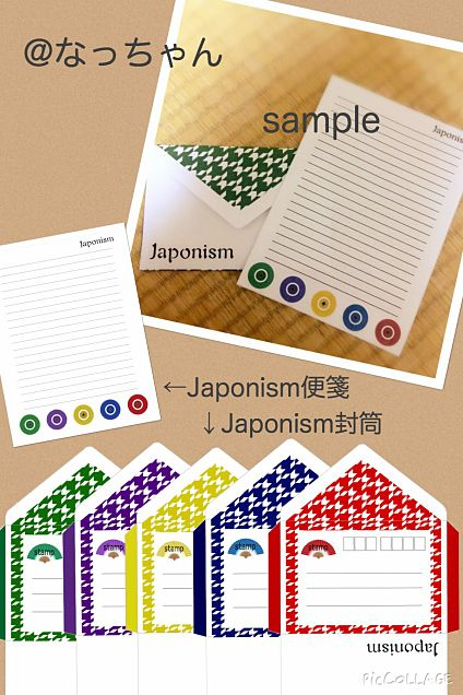Japonismレターセットの画像 プリ画像