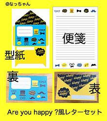 Are you happy ?風レターセット プリ画像