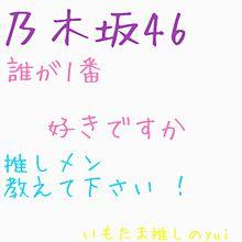 乃木坂46の画像(中元日芽香永島聖羅に関連した画像)