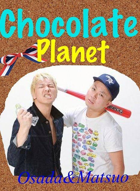 チョコレートプラネットの画像 p1_9