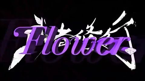 Flower 武者修行