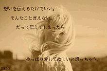 恋愛 片思い nano 大好き 恋 love 切ないの画像(プリ画像)