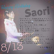 SaoriちゃんHappy Birthday プリ画像