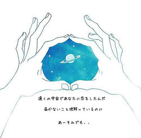 惑星 歌詞