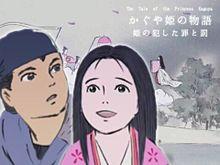 かぐや姫の物語の画像(高畑勲に関連した画像)