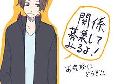 桐島 多聞をどうぞよろしくお願いいたします プリ画像