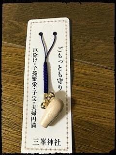 三峯神社 ごもっとも守りの画像(プリ画像)