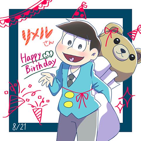 リメルさん/誕生日祝イラ✨の画像(プリ画像)