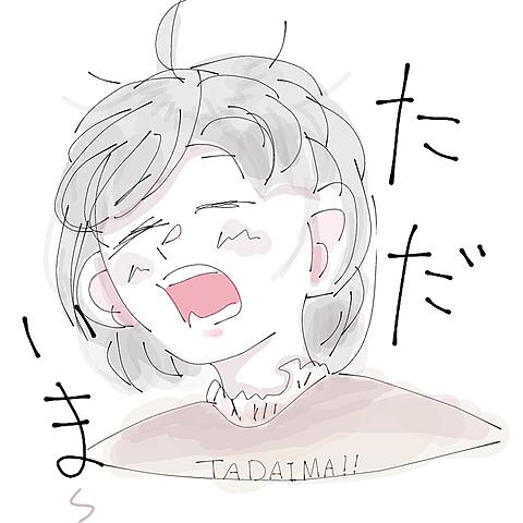 ただいま〜の画像(プリ画像)