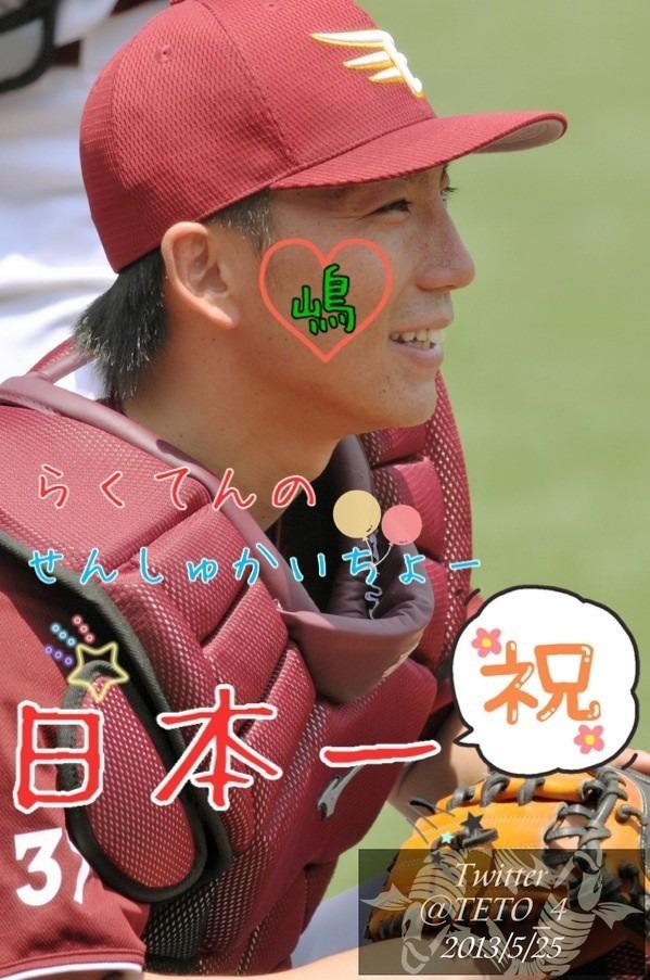 嶋基宏の画像 p1_32