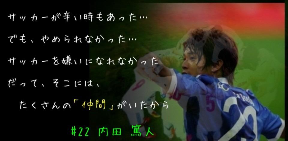 サッカー 名言の画像 プリ画像