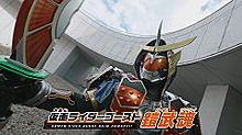 仮面ライダーゴースト鎧武魂 プリ画像