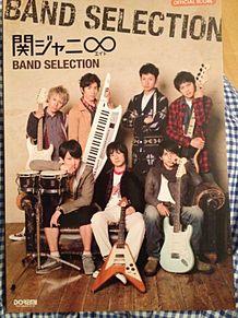 関ジャニ∞ バンドスコア プリ画像