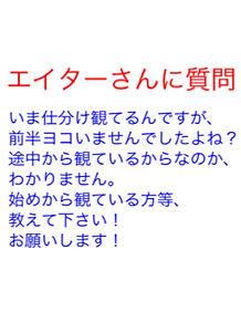関ジャニ∞ 仕分け 質問 プリ画像