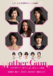 マザー・ゲームの画像(長谷川京子に関連した画像)