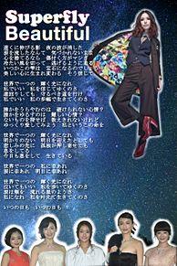 Beautiful  Superflyの画像(長谷川京子に関連した画像)