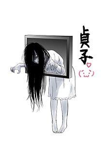 貞子(笑)の画像(おもしろ かわいい 貞子に関連した画像)