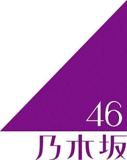 乃木坂46 ロゴの画像(乃木坂46ロゴに関連した画像)
