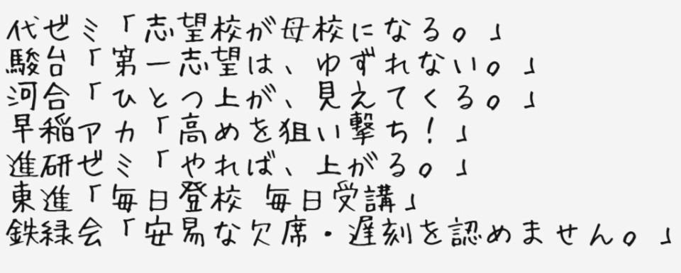 塾のキャッチコピーの画像 プリ画像   塾のキャッチコピー [25692343]