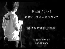 努努-ゆめゆめ- ONE OK ROCKの画像(プリ画像)