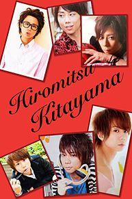 Kis-My-Ft2 北山宏光 プリ画像