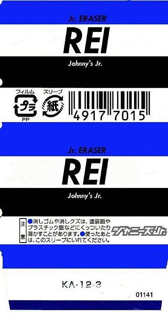 ジャニーズJr. 手作り 型紙 消しゴム 脇山礼の画像(プリ画像)