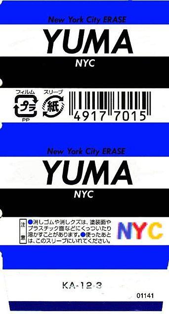 NYC 手作り 型紙 消しゴム 中山優馬の画像(プリ画像)