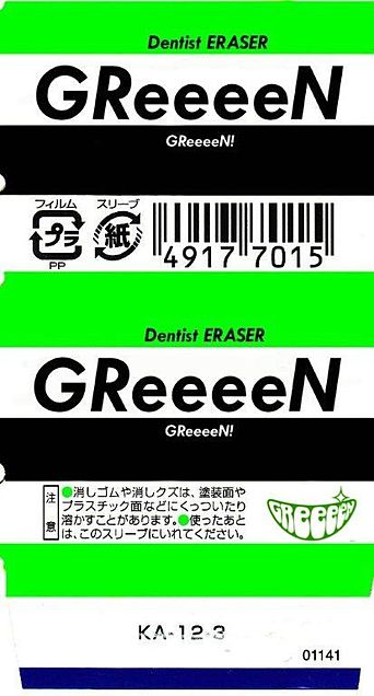 GReeeeN 手作り 型紙 消しゴムの画像(プリ画像)