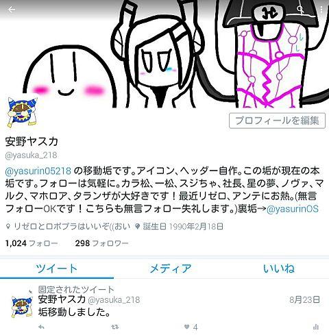 Twitter、垢移行しましたデスッ!の画像 プリ画像