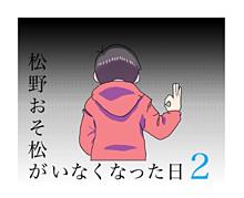 松野おそ松がいなくなった日(2)⚠︎本文は詳細の画像(トド松に関連した画像)