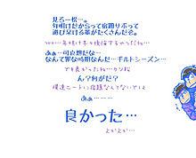 色松…ギルトシーズン…の画像(ギルトに関連した画像)