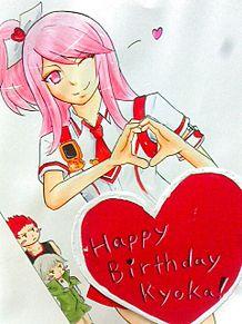 片桐鏡華birthdayの画像(プリ画像)
