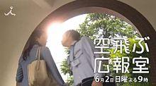 空飛ぶ広報室次回予告の画像(渋川清彦に関連した画像)