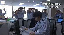空飛ぶ広報室次回予告の画像(高橋努に関連した画像)