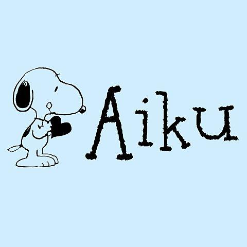 aikuさん専用の画像(プリ画像)