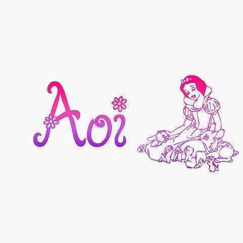 aoiさん専用の画像(プリ画像)