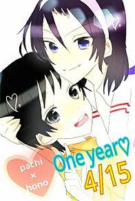 ぱちほの結婚記念♡1年目♡の画像(夢ペダに関連した画像)