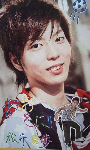 松井勇歩の画像 プリ画像