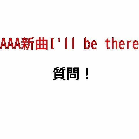 AAA 新曲!の画像 プリ画像