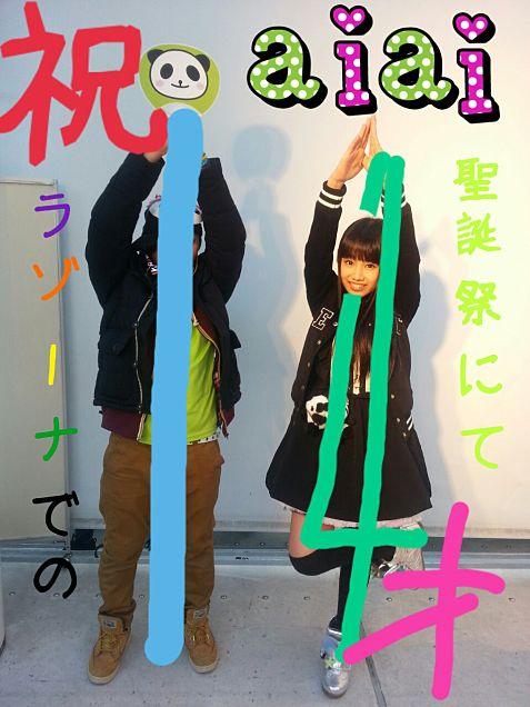 ぁぃぁぃ祝14才!の画像(プリ画像)