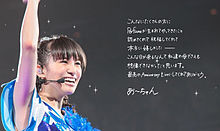 perfume♡あ〜ちゃんの画像(プリ画像)