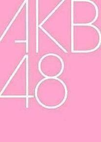 AKBグループが義援金5億円の画像(AKBグループに関連した画像)