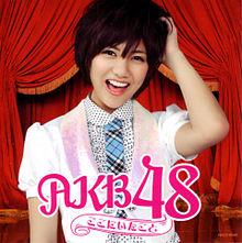 AKB48 宮澤佐江 プリ画像