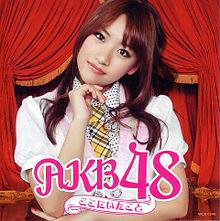 AKB48 高橋みなみ プリ画像