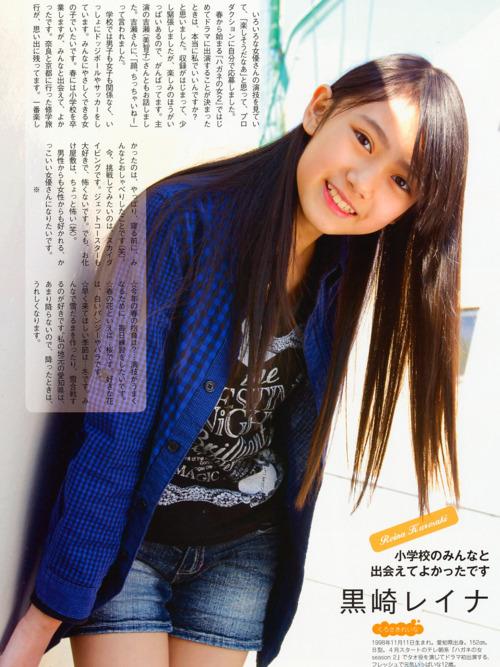 黒崎レイナの画像 p1_32