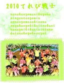天てれ 2010 加工画の画像(天てれ 當山優奈に関連した画像)