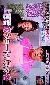 オードリー春日俊彰×上原美優の画像(プリ画像)