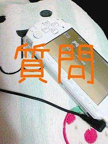 質問 PSP  ゲーム プリ画像