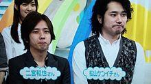 二宮和也×松山ケンイチの画像(松山ケンイチに関連した画像)