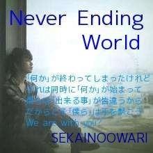 Never Ending Worldの画像(彩織ちゃんに関連した画像)